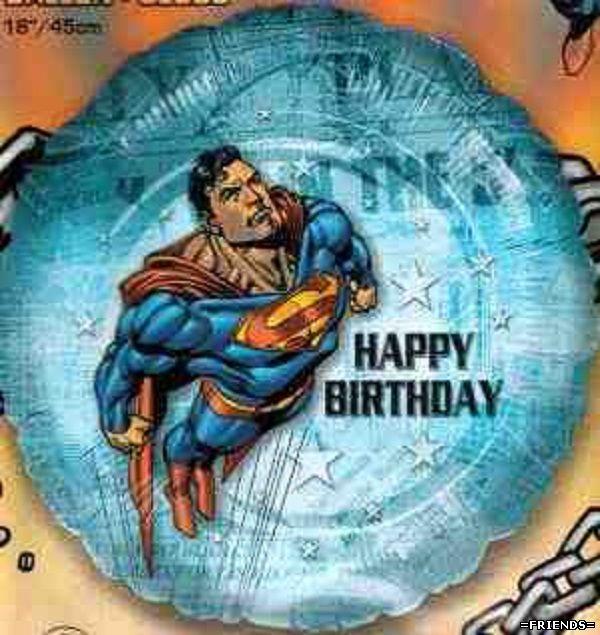 Поздравление от супермена с днем рождения